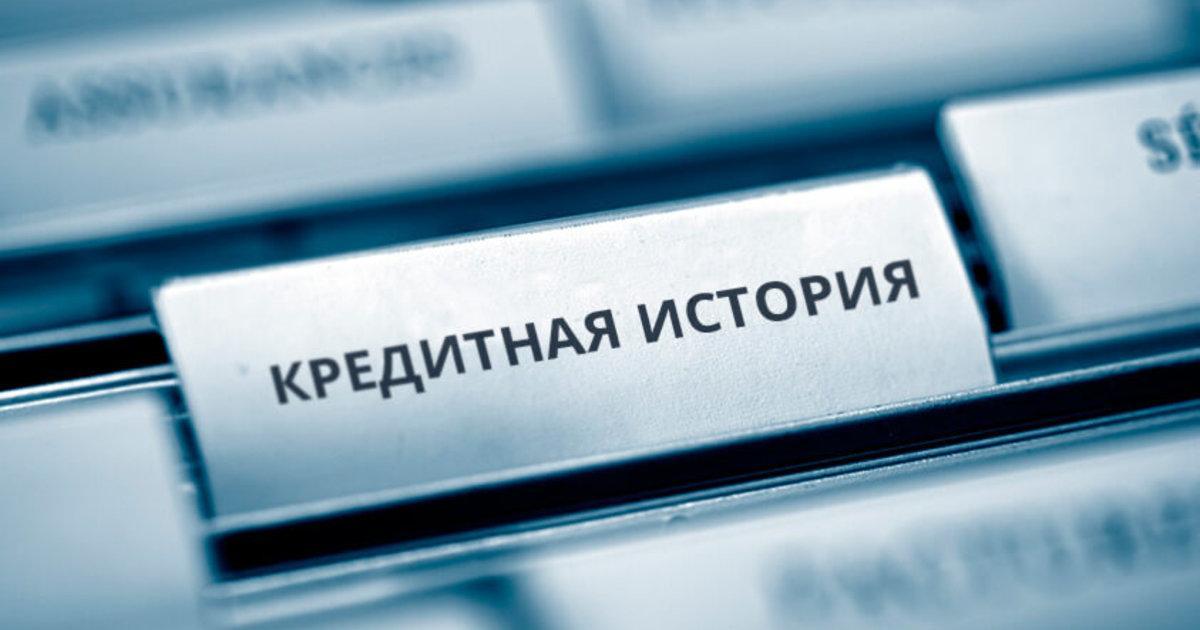 Изображение - Изменения в законе «о кредитных историях» kredit-history