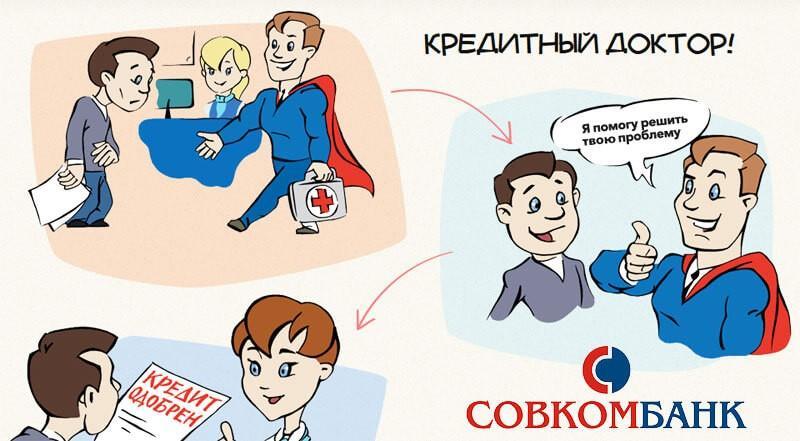 кредитный доктор - Совкомбанк