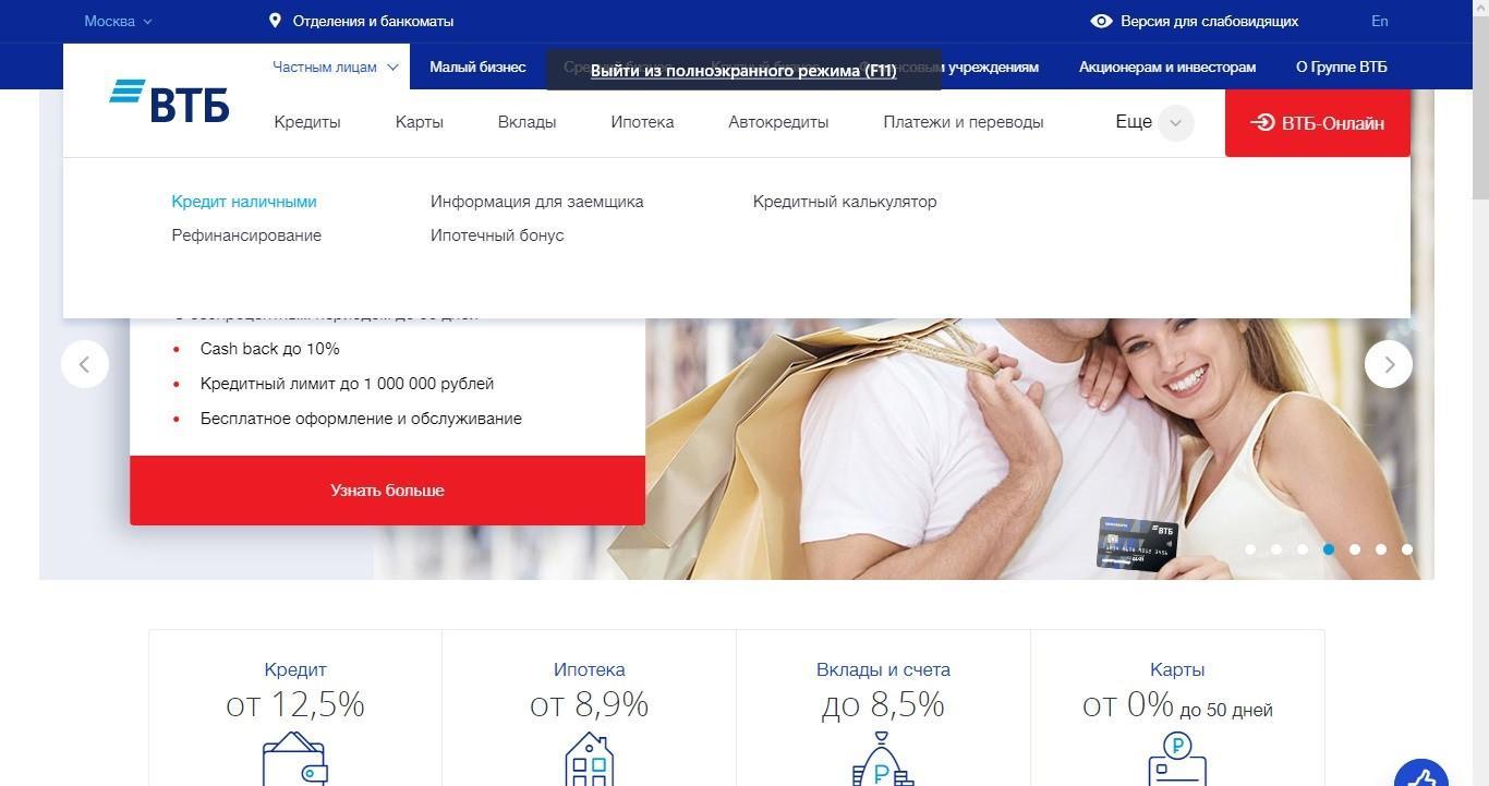 Какие условия потребительского кредита на рефинансирование?
