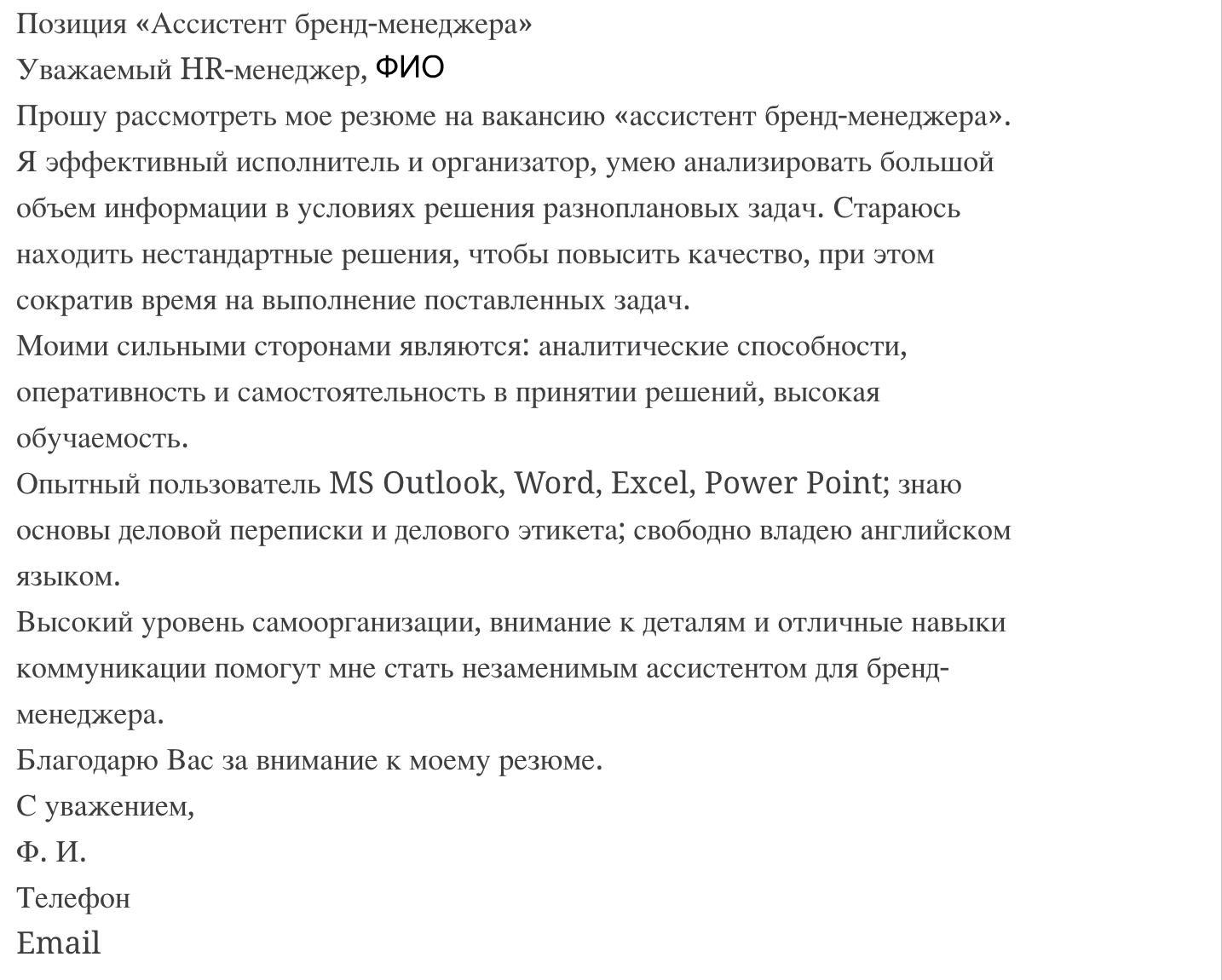 Благодарю военное письмо инструктору по труду