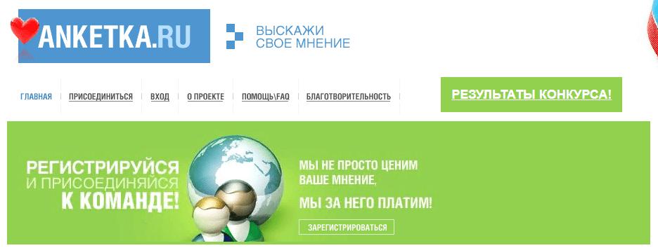 Анкетка.ру