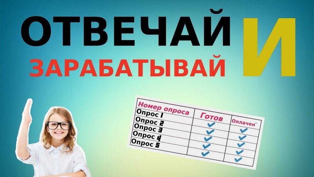 Заработать деньги через интернет за опросы ставки на реслинг wwe букмекерская