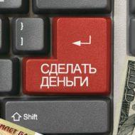 сделать деньги