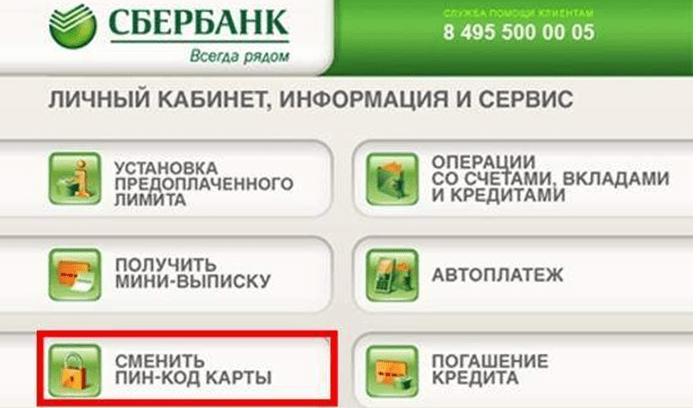 можно изменить кредит в сбербанке онлайн банки россии