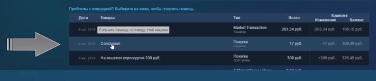 Как вернуть деньги за игру в Steam - Инструкция