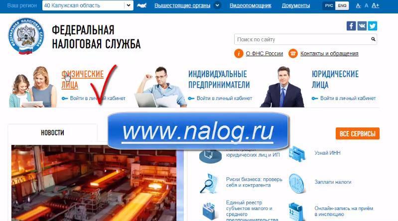 nalog.ru