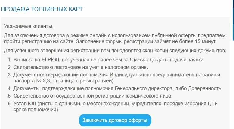 Кнопка для заключения договора оферты онлайн