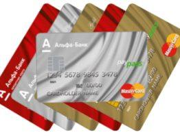Ассортимент карт Альфа-Банка