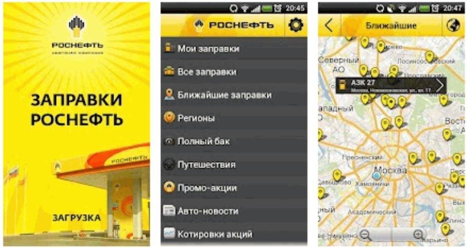 Возможности приложения «АЗС Роснефть»
