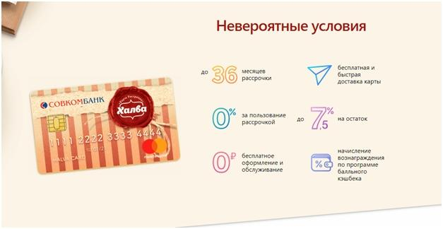 «Халва» от «СовКомБанка»