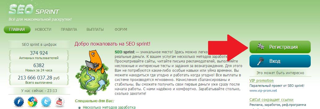 Кнопка регистрации на СЕОспринт