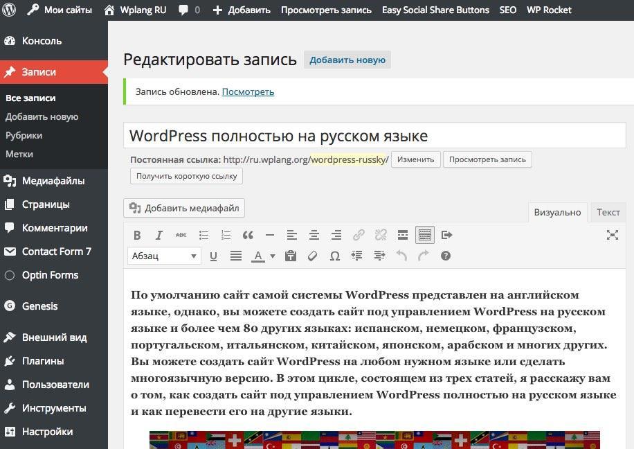 Интерфейс Вордпресса