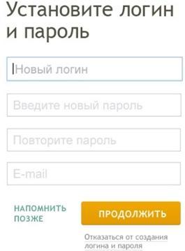 Придумайте пароль