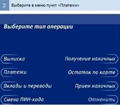 Выбор типа операции