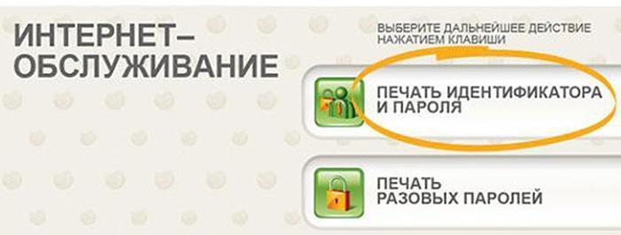 Печать пароля и идентификатора
