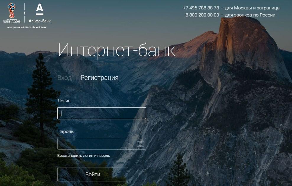 Регистрация в интернет-банке «Альфа-Клик»