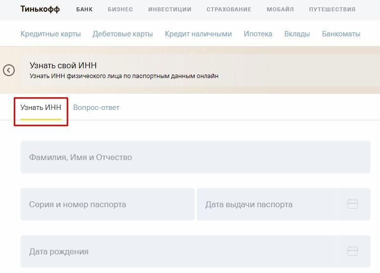Сайт банка Тинькофф