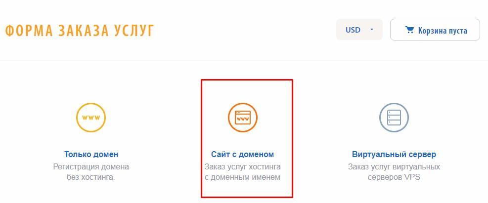 Кнопка «Сайт с доменом»