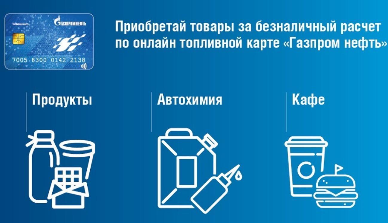 Перечень товаров для расчета пластиком от Газпромнефти