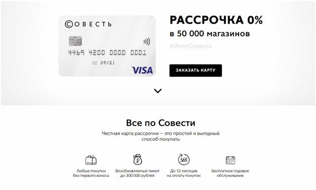 Предложения по банковскому продукту Совесть