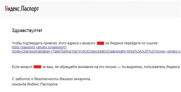 Подтверждения привязки указанного e-mail