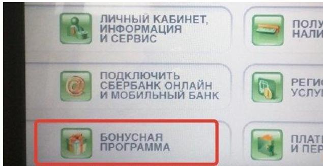 Выбор подходящего пункта меню