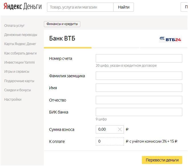 № счета, БИК банка, полное имя заемщика, сумма