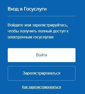 Кнопки входа и регистрации