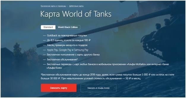 Предложение для поклонников игры «World Of Tanks»