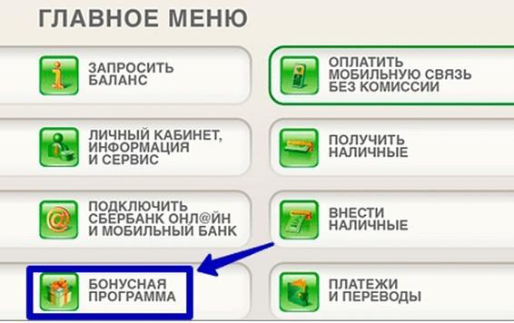 Кнопка в меню