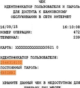 Данные на чеке