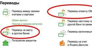 Способ онлайн