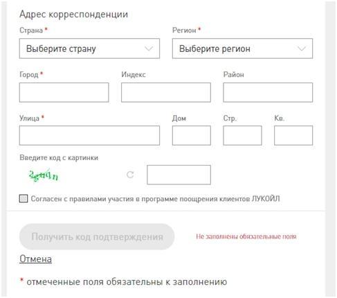 Поля для заполнения анкеты