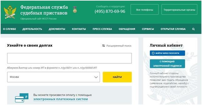 Сайт ФССП, сервис по поиску в базе данных