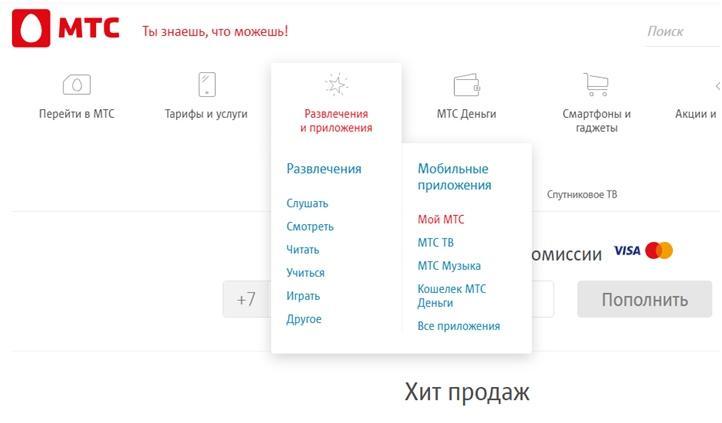 Пункт Мой МТС