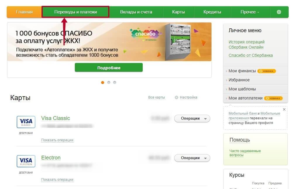 Раздел Переводы и платежи в онлайн режиме