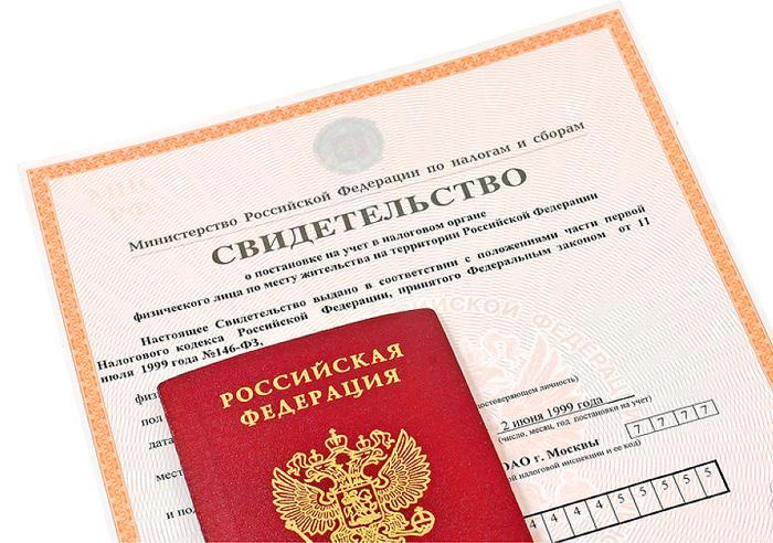 Работник без инн как проверить паспорт