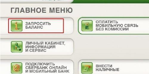 Выбор нужного пункта меню