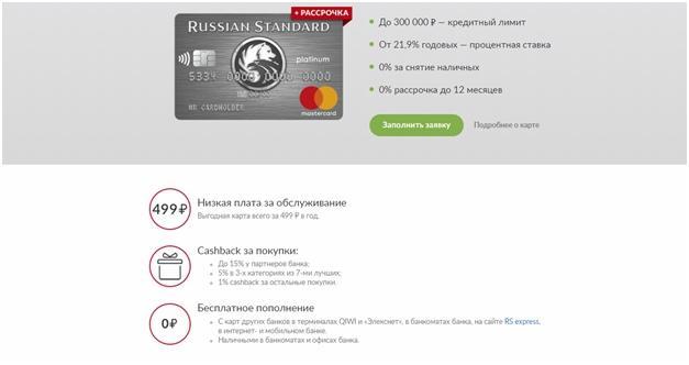 Карта «Русский Стандарт Platinum»