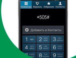 Телефон и номер