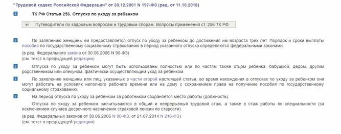 Отрывок ст. 260 ТК РФ про отпуск по уходу за ребенком