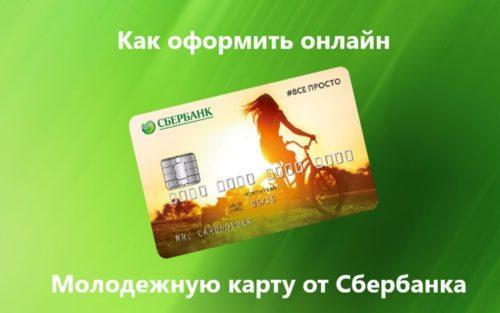 Реклама на зеленом фоне