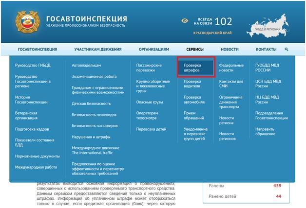 Пункт проверка штрафов на сайте Госавтоинспекция