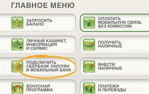 В открывшемся меню выбрать подраздел