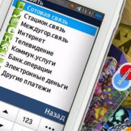 Процесс перевода денег с телефона на карту