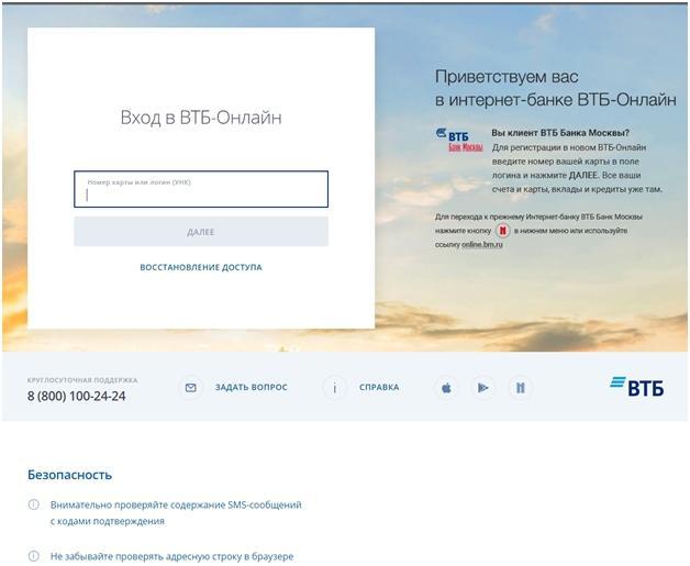 Онлайн вход