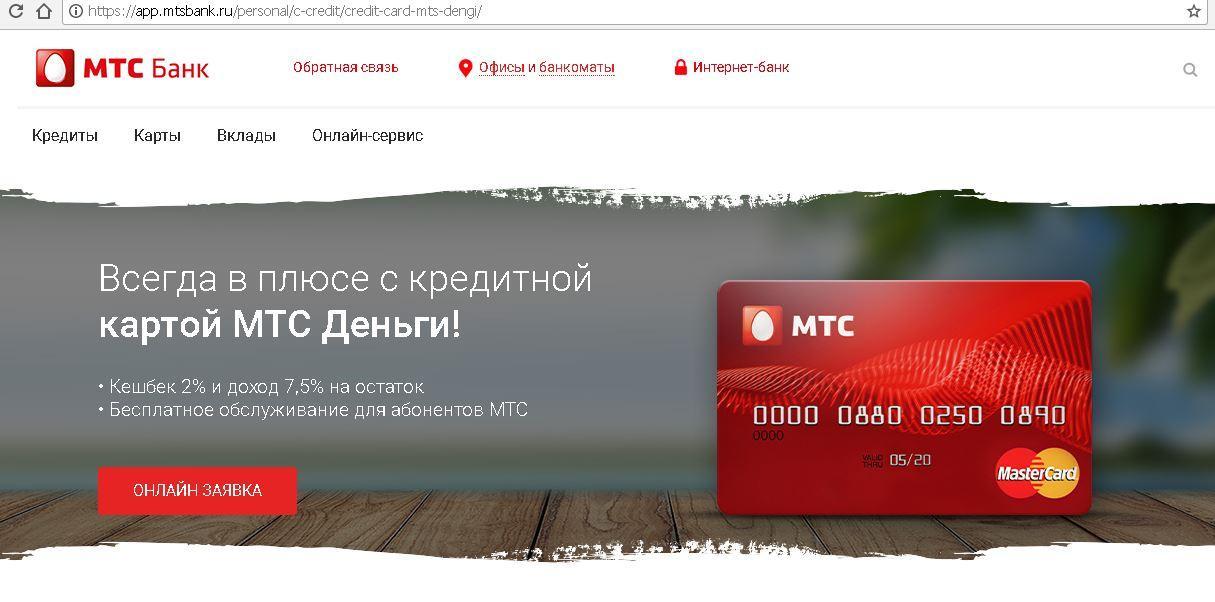 Кредитная карта мобильного оператора