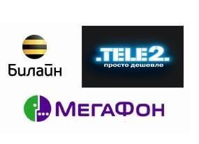 3 логотипа операторов