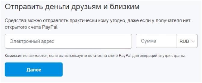 Ввод адреса электронной почты и суммы перевода