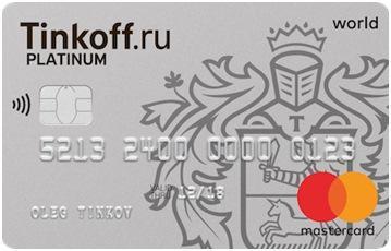 Кредитная карточка Платинум
